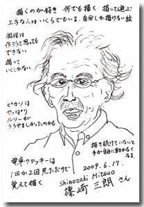 090617shinozakimitsuo