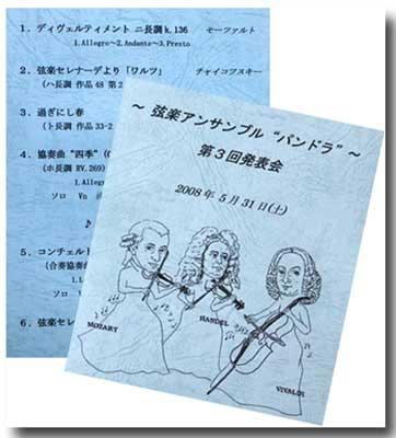 2008年第3回発表会プログラム