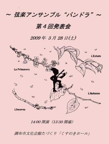 2009年第4回発表会プログラム