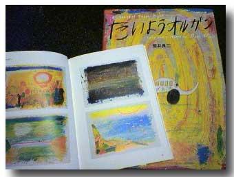 20090321arairoji